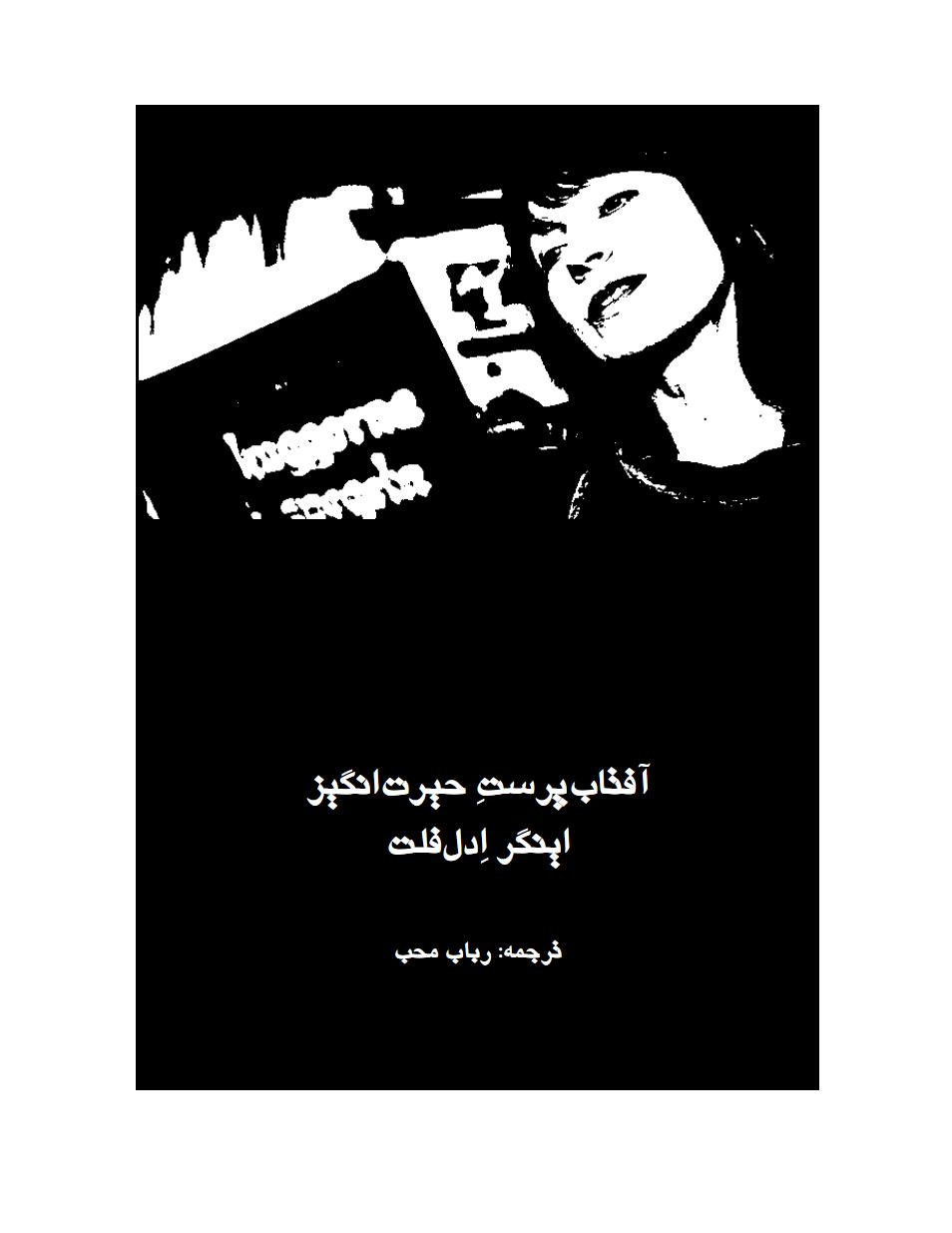 http://www2.asar.name/books/aftaabparast.pdf